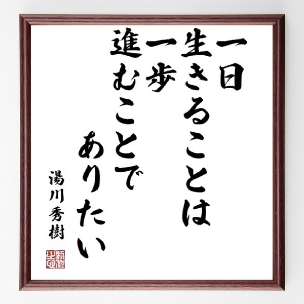 『一日生きることは、一歩進むことでありたい』湯川秀樹