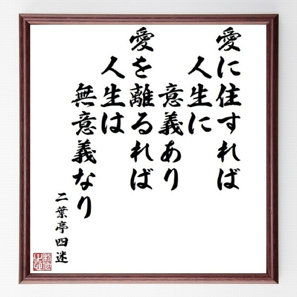 偉人の言葉、名言、格言、座右の銘『愛に住すれば人生に意義あり、愛を離るれば人生は無意義なり』二葉亭四迷