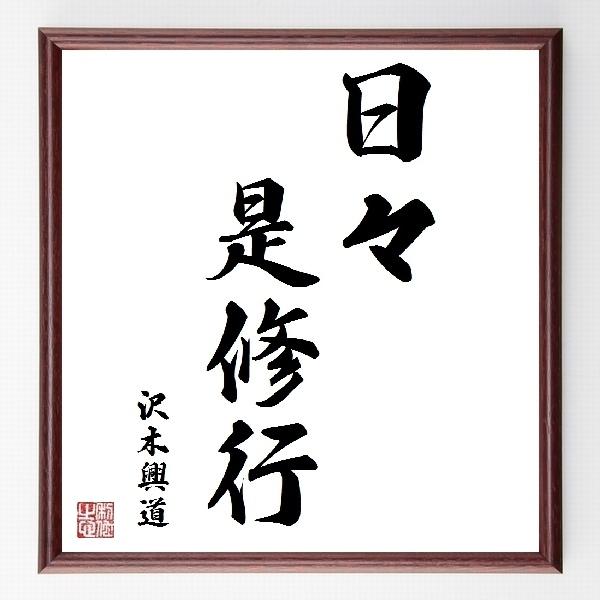 『日々是修行』澤木興道