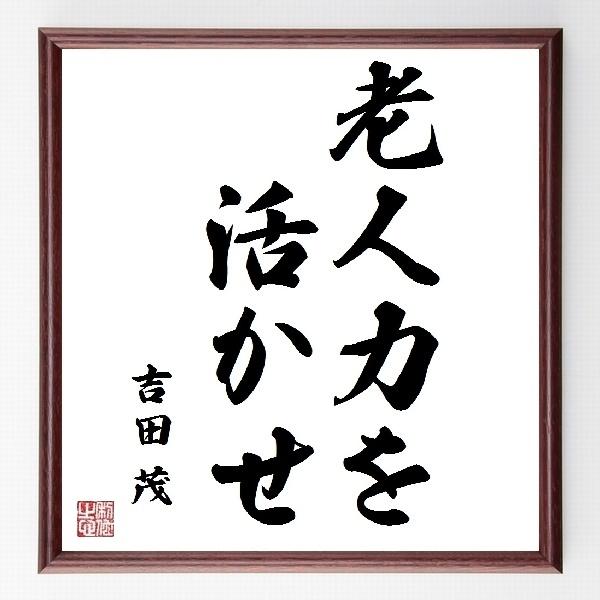 『老人力を活かせ』吉田茂