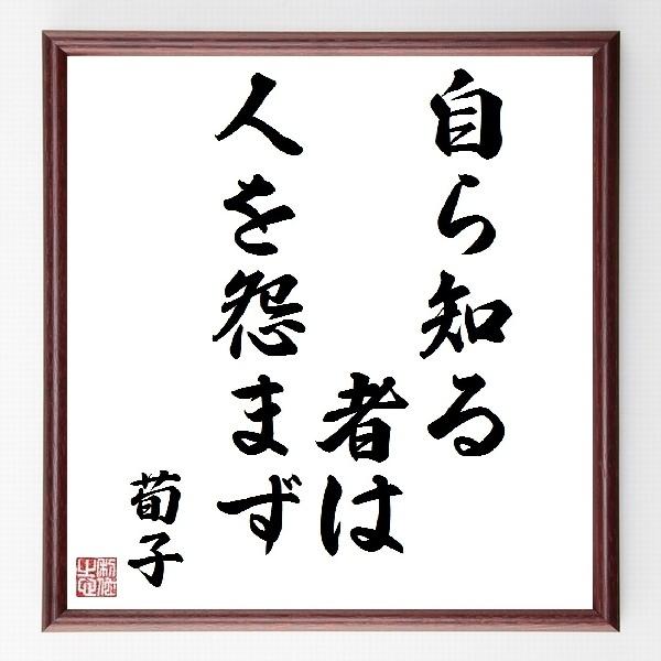 『自ら知る者は人を怨まず』荀子