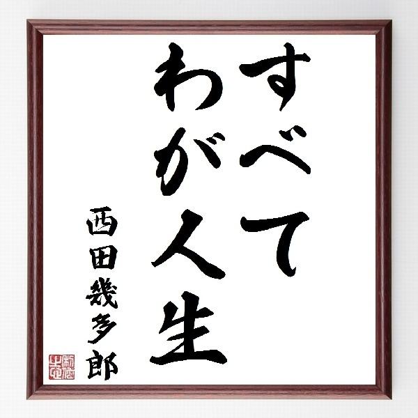 『すべてわが人生』西田幾多郎