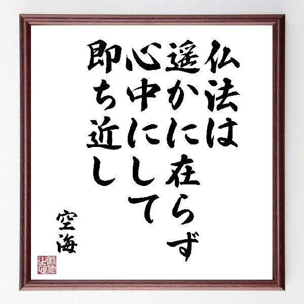 偉人の言葉、名言、格言、座右の銘『仏法は遥かに在らず心中にして即ち近し』空海