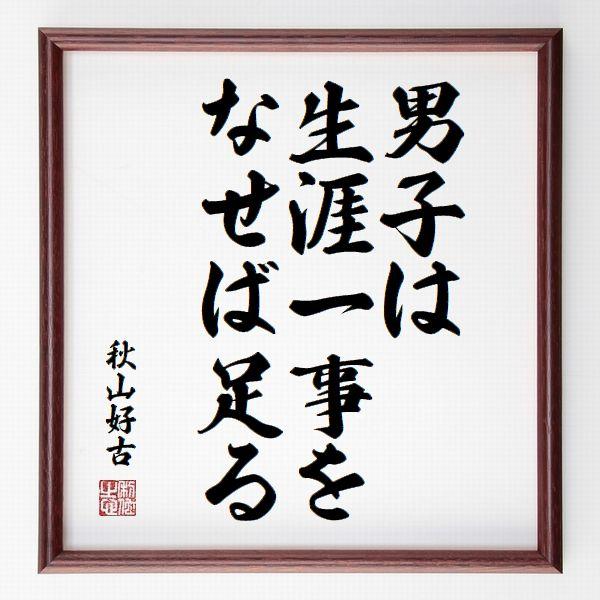 偉人の言葉、名言、格言、座右の銘『男子は生涯一事をなせば足る』秋山好古