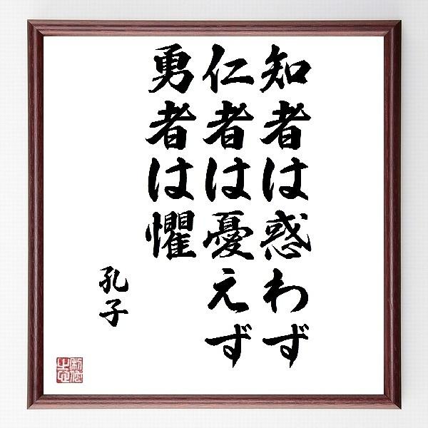 『知者は惑わず、仁者は憂えず勇者は懼』孔子