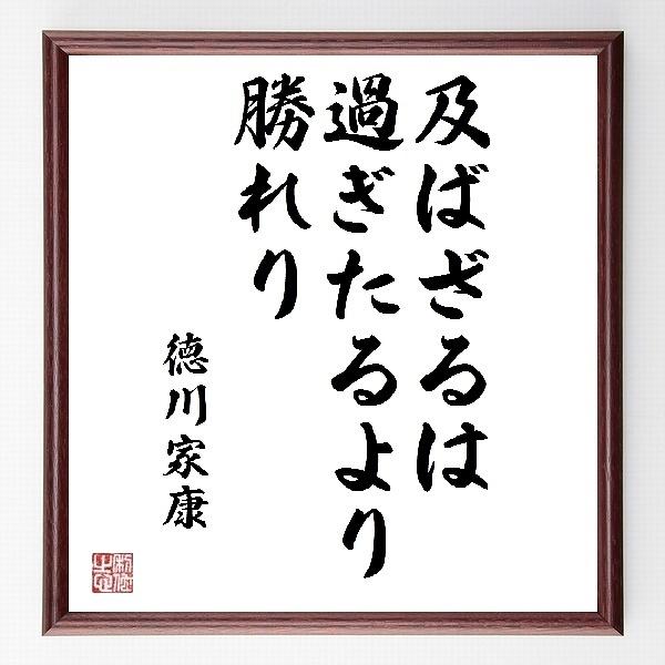 偉人の言葉、名言、格言、座右の銘『及ばざるは過ぎたるより勝れり』徳川家康