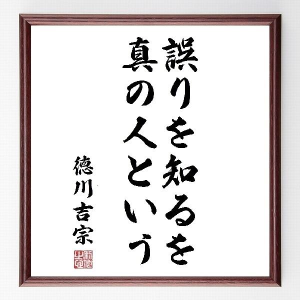 『誤りを知るを真の人という』徳川吉宗