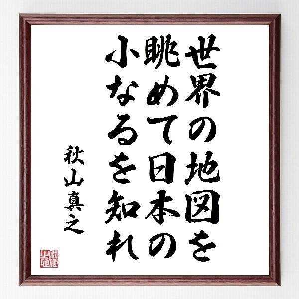 『世界の地図を眺めて、日本の小なるを知れ』秋山真之