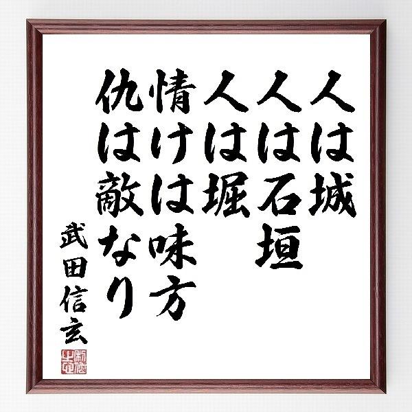 『人は城、人は石垣、人は堀、情けは味方、仇は敵なり』武田信玄