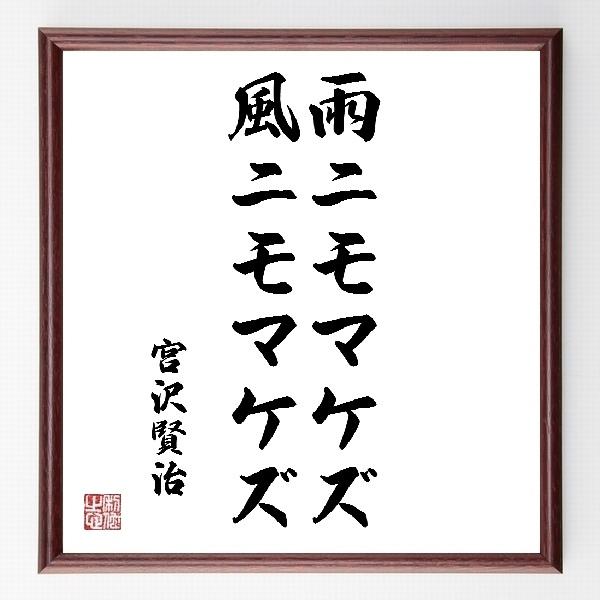 『雨ニモマケズ風ニモマケズ』宮沢賢治