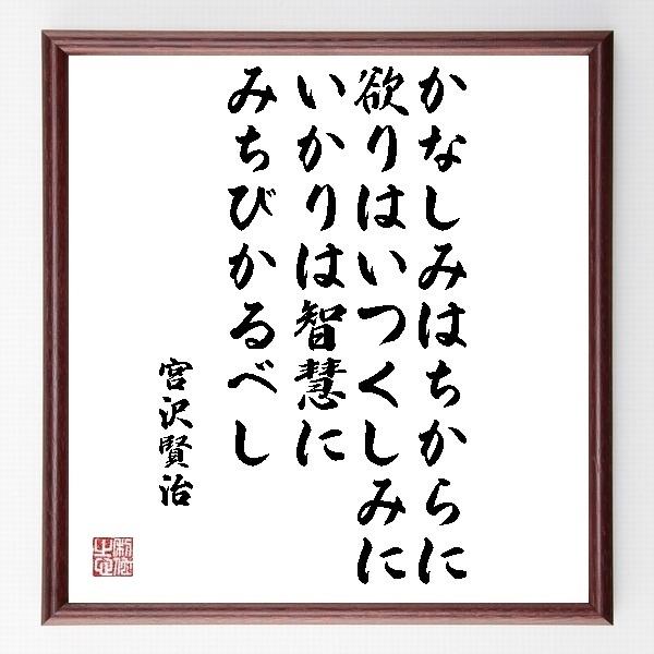 『かなしみはちからに、欲りはいつくしみに、いかりは智慧にみちびかるべし』宮沢賢治