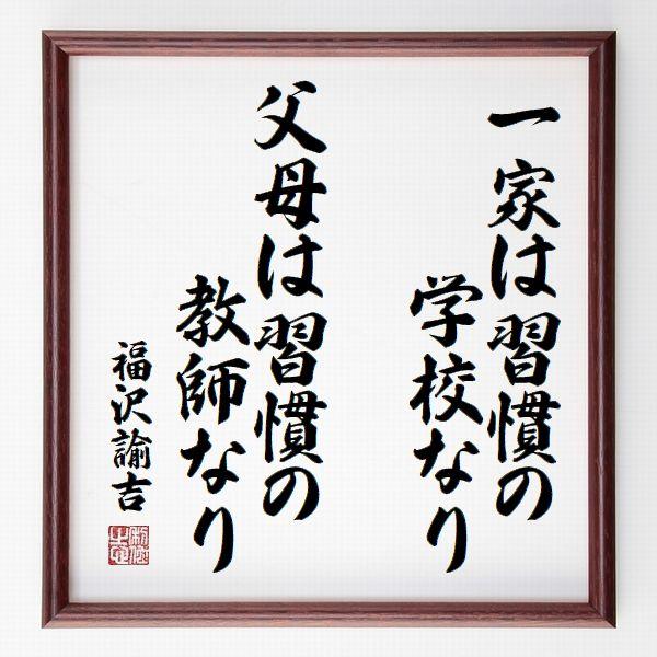 『一家は習慣の学校なり、父母は習慣の教師なり』福沢諭吉