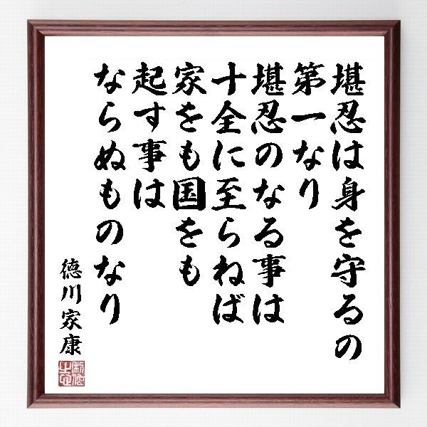 偉人の言葉、名言、格言、座右の銘『堪忍は身を守るの第一なり、堪忍のなる事は~』徳川家康