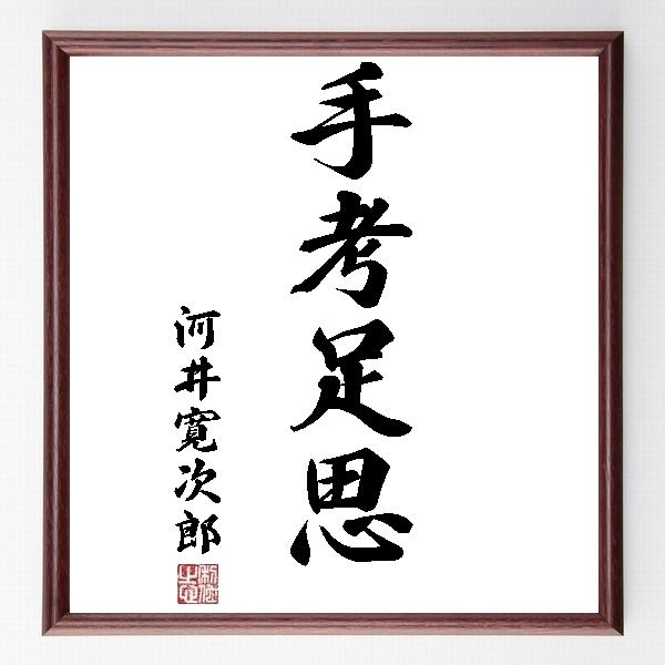 『手考足思』河井寛次郎