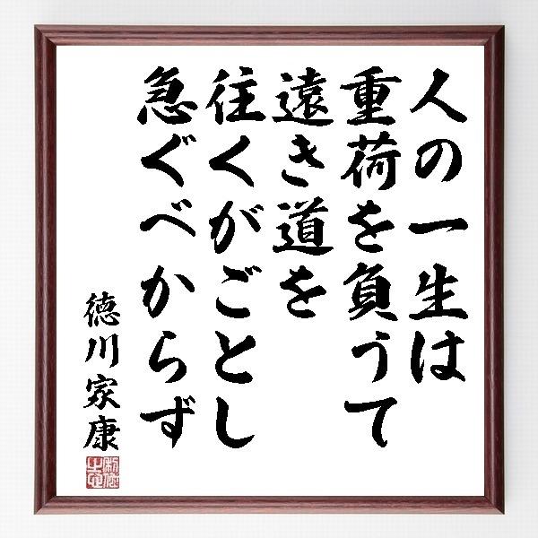 『人の一生は、重荷を負うて遠き道を往くがごとし、急ぐべからず』徳川家康