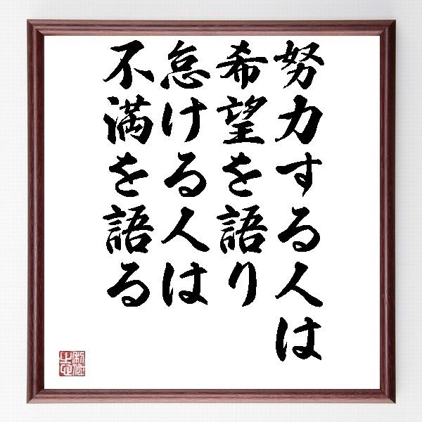 『努力する人は希望を語り、怠ける人は不満を語る』