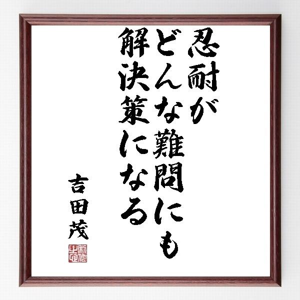 『忍耐がどんな難問にも解決策になる』吉田茂