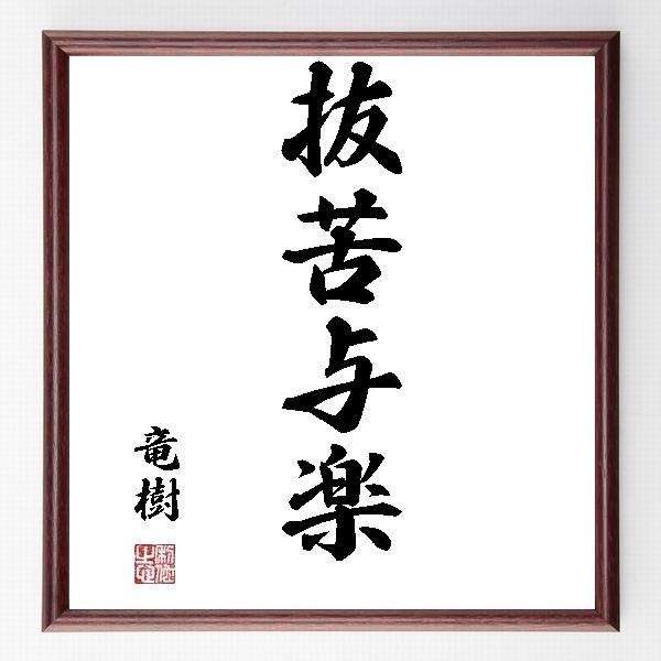 『抜苦与楽』竜樹