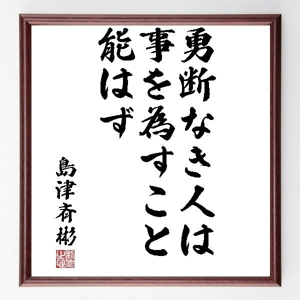 『勇断なき人は事を為すこと能はず』島津斉彬