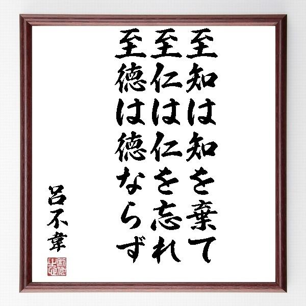 『至知は知を棄て至仁は仁を忘れ至徳は徳ならず』呂不韋