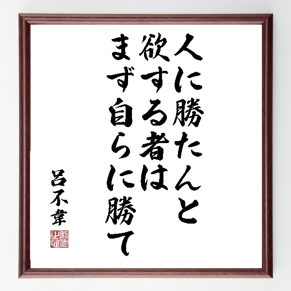 偉人の言葉、名言、格言、座右の銘『人に勝たんと欲する者はまず自らに勝て』呂不韋