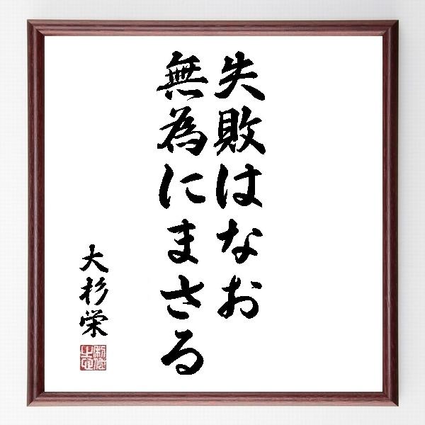 偉人の言葉、名言、格言、座右の銘『失敗はなお無為にまさる』大杉栄