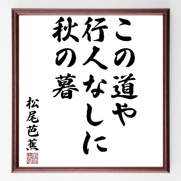 『この道や行人なしに秋の暮』松尾芭蕉