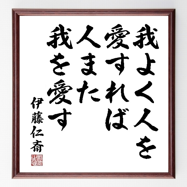 『我よく人を愛すれば、人また我を愛す』伊藤仁斎