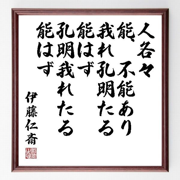 『人各々能、不能あり、我れ孔明たる能はず、孔明我れたる能はず』伊藤仁斎