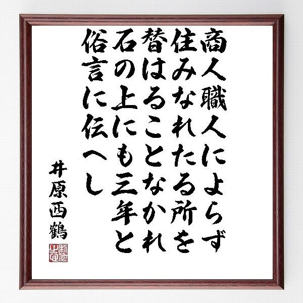 『商人職人によらず、住みなれたる所を替はることなかれ~』井原西鶴