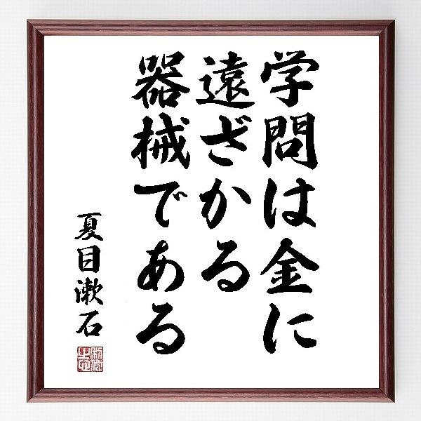 『学問は金に遠ざかる器械である』夏目漱石