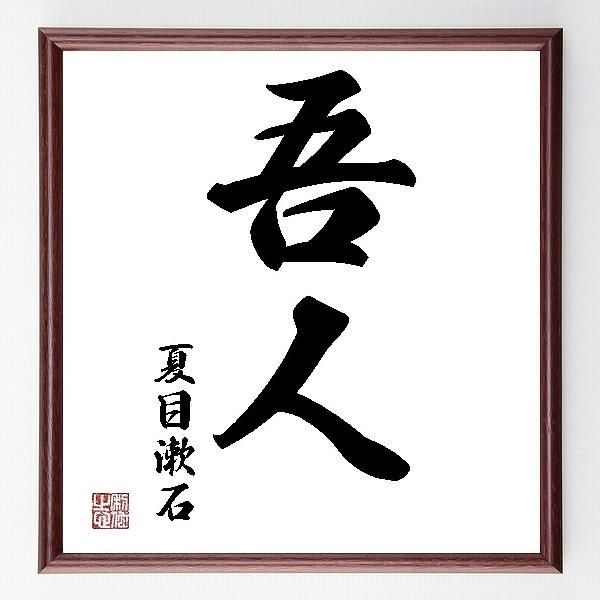 偉人の言葉、名言、格言、座右の銘『吾人』夏目漱石