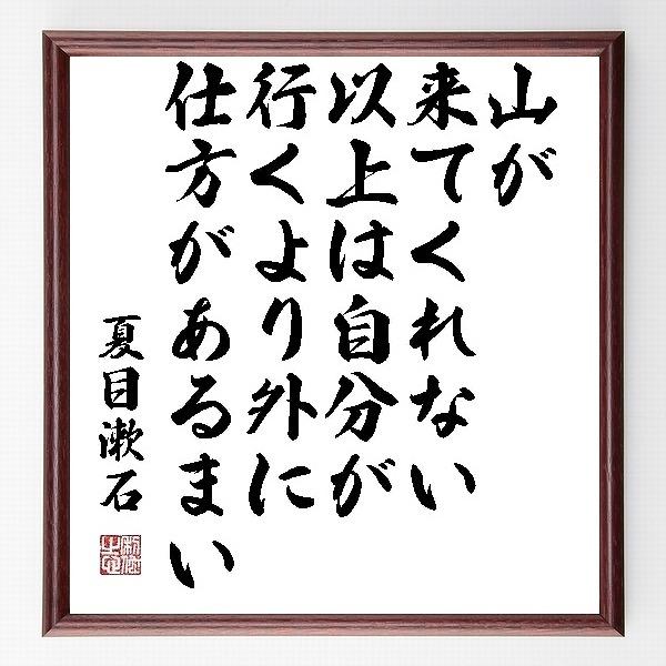 偉人の言葉、名言、格言、座右の銘『山が来てくれない以上は、自分が行くより外に仕方があるまい』夏目漱石