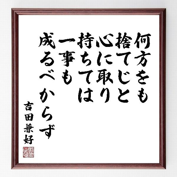 『何方をも捨てじと心に取り持ちては、一事も成るべからず』吉田兼好