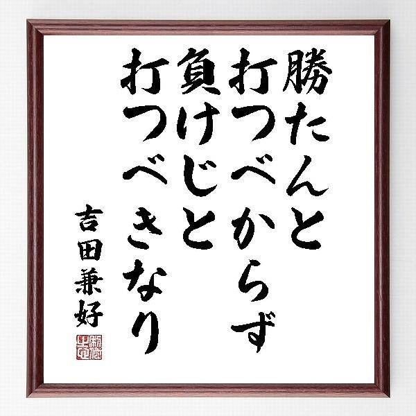 偉人の言葉、名言、格言、座右の銘『勝たんと打つべからず、負けじと打つべきなり』吉田兼好
