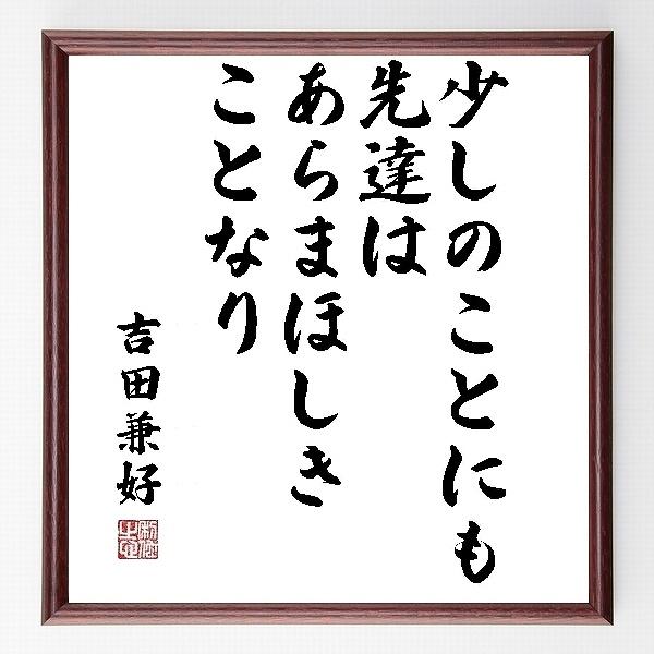『少しのことにも、先達はあらまほしきことなり』吉田兼好