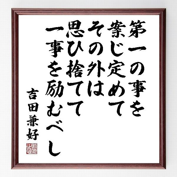 『第一の事を案じ定めて、その外は思ひ捨てて、一事を励むべし』吉田兼好