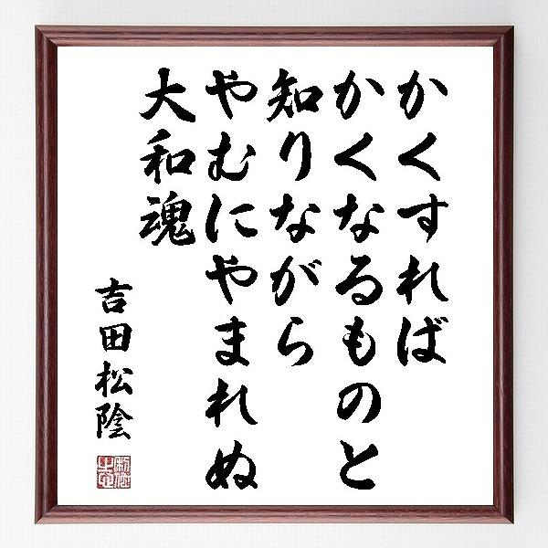 『かくすれば、かくなるものと知りながら、やむにやまれぬ大和魂』吉田松陰