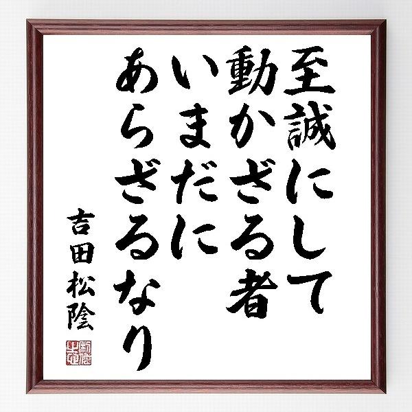 『至誠にして動かざる者、いまだにあらざるなり』吉田松陰