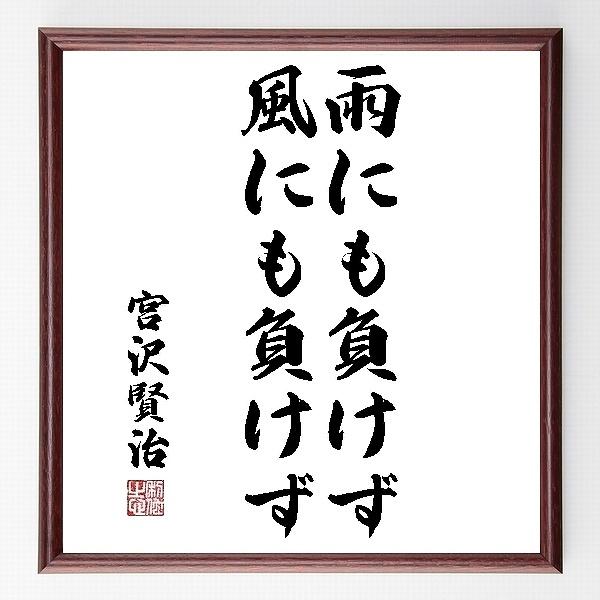 『雨にも負けず風にも負けず』宮沢賢治