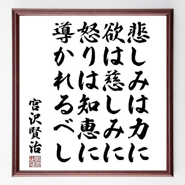 『悲しみは力に、欲は慈しみに、怒りは知恵に導かれるべし』宮沢賢治