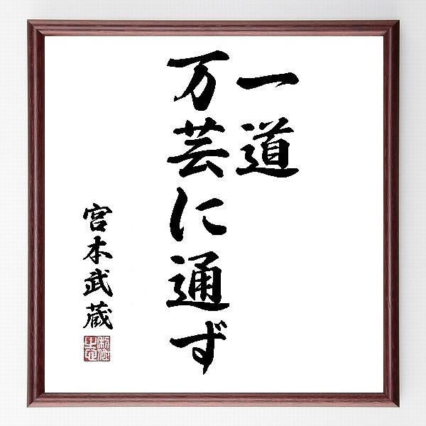 『一道万芸に通ず』宮本武蔵