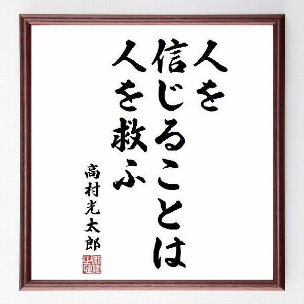 偉人の言葉、名言、格言、座右の銘『人を信じることは人を救ふ』高村光太郎