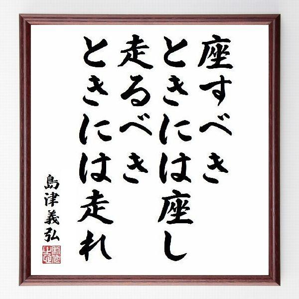 偉人の言葉、名言、格言、座右の銘『座すべきときには座し、走るべきときには走れ』島津義弘