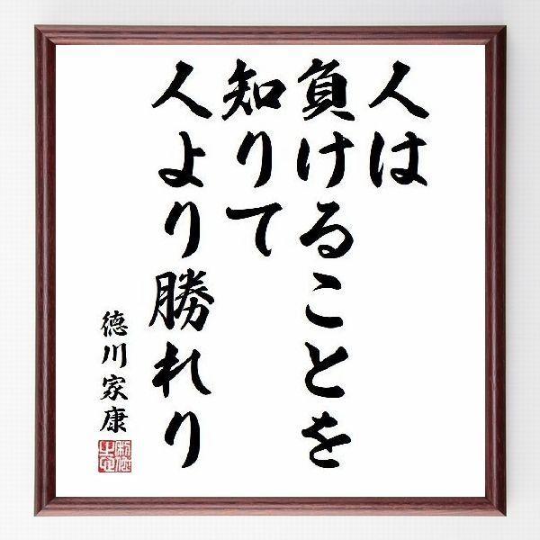 偉人の言葉、名言、格言、座右の銘『人は負けることを知りて、人より勝れり』徳川家康