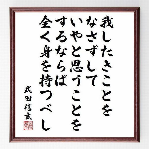 偉人の言葉、名言、格言、座右の銘『我したきことをなさずして、いやと思うことをするならば、全く身を持つべし』武田信玄