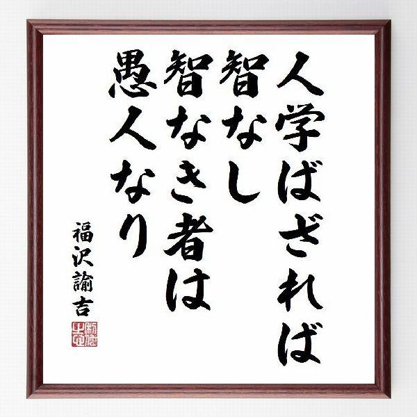『人学ばざれば智なし、智なき者は愚人なり』福沢諭吉
