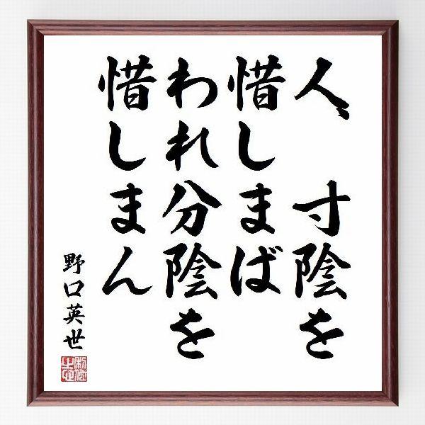 偉人の言葉、名言、格言、座右の銘『人、寸陰を惜しまば、われ分陰を惜しまん』野口英世