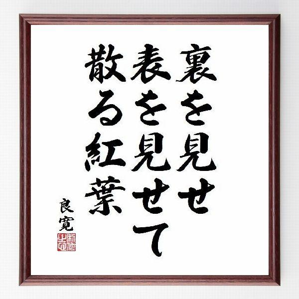 偉人の言葉、名言、格言、座右の銘『裏を見せ、表を見せて散る紅葉』良寛
