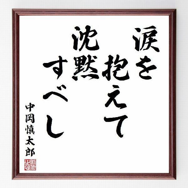 偉人の言葉、名言、格言、座右の銘『涙を抱えて沈黙すべし』中岡慎太郎
